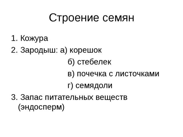 Строение семян 1. Кожура 2. Зародыш: а) корешок б) стебелек в) почечка с лист...