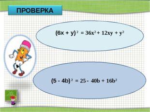 ( (6х + y) 2 = 36х2 + 12xy + y2 (5 - 4b) 2 = 25 - 40b + 16b2