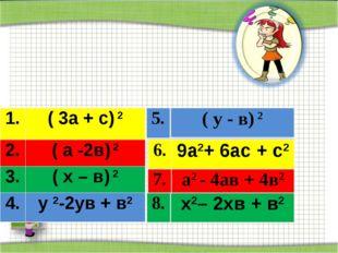 Соедините пары тождественно равных выражений 1.( 3а + с) 2 2.( а -2в) 2 3.