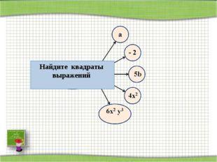 Найдите квадраты выражений