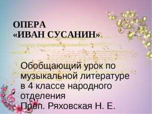 ОПЕРА «ИВАН СУСАНИН» Обобщающий урок по музыкальной литературе в 4 классе нар