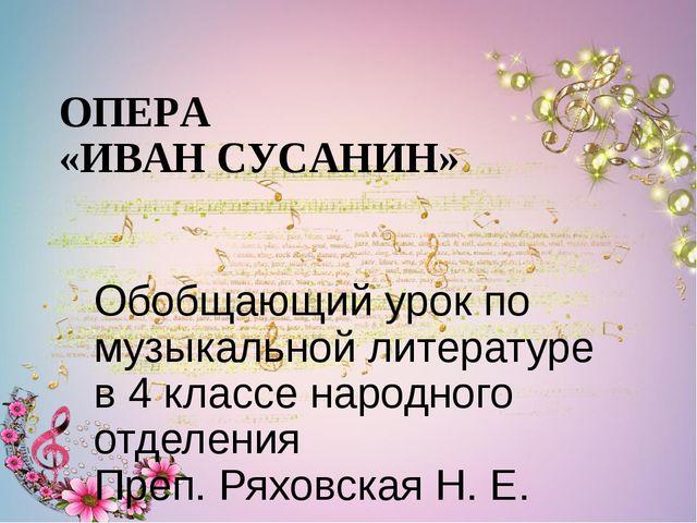 ОПЕРА «ИВАН СУСАНИН» Обобщающий урок по музыкальной литературе в 4 классе нар...
