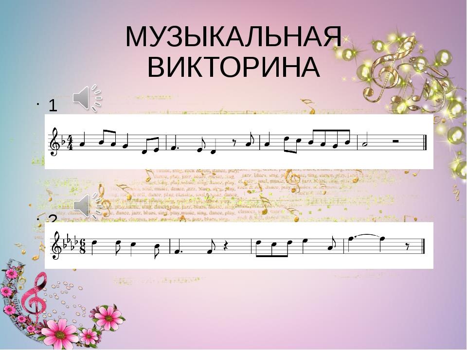 МУЗЫКАЛЬНАЯ ВИКТОРИНА 1 2