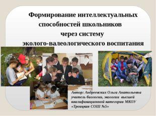 Формирование интеллектуальных способностей школьников через систему эколого-в