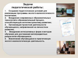 Задачи педагогической работы: 1.Создание педагогических условий для реализа