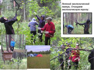 Летний экологический лагерь. Очищаем экологическую тропу.