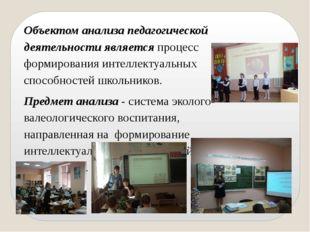 Объектом анализа педагогической деятельности является процесс формирования ин