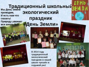 Традиционный школьный экологический праздник «День Земли» В 2014 году традици