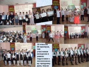18 классов 98 призёров, 346 участников конкурсов в рамках подготовки к эколог