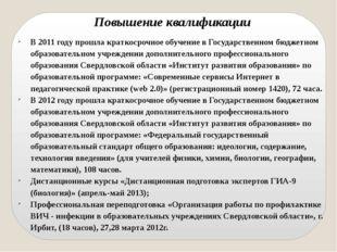 Повышение квалификации В 2011 году прошла краткосрочное обучение в Государст