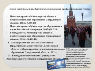 Почетная грамота Министерства общего и профессионального образования Свердлов