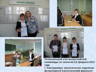 Идея! Региональный этап всероссийской олимпиады по экологии 5,6 февраля 2014