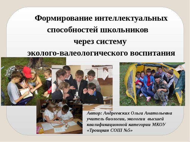 Формирование интеллектуальных способностей школьников через систему эколого-в...