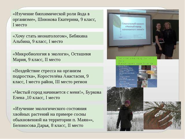 «Изучение биохимической роли йода в организме», Шнюкова Екатерина, 9 класс, I...