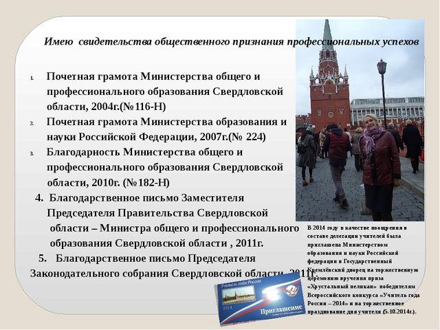 Почетная грамота Министерства общего и профессионального образования Свердлов...