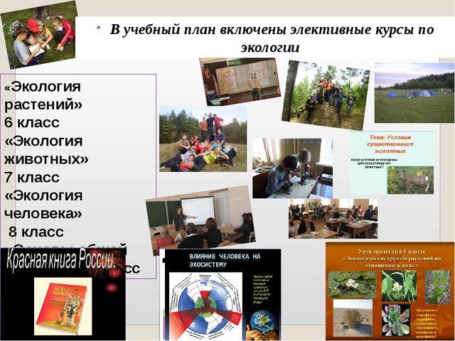 «Экология растений» 6 класс «Экология животных» 7 класс «Экология человека» 8...