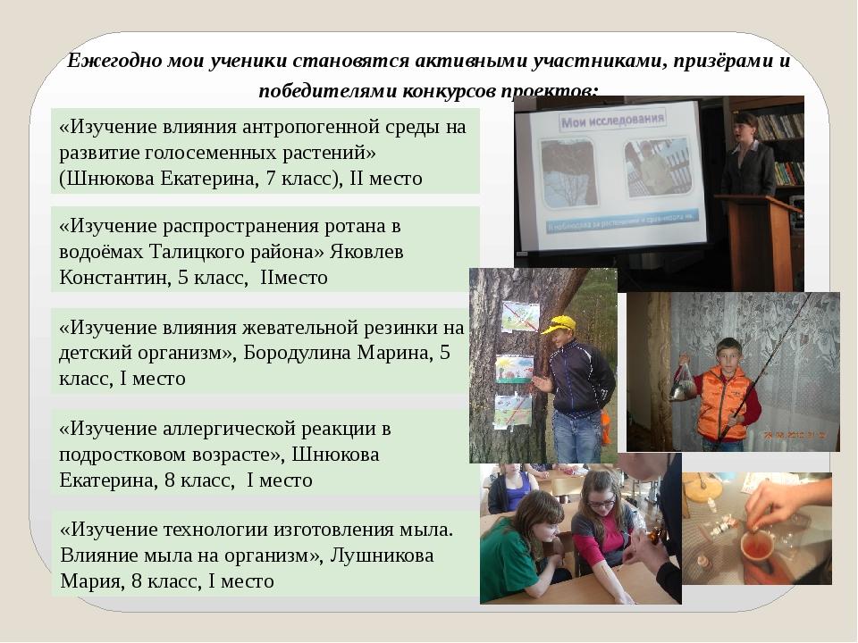 Ежегодно мои ученики становятся активными участниками, призёрами и победителя...