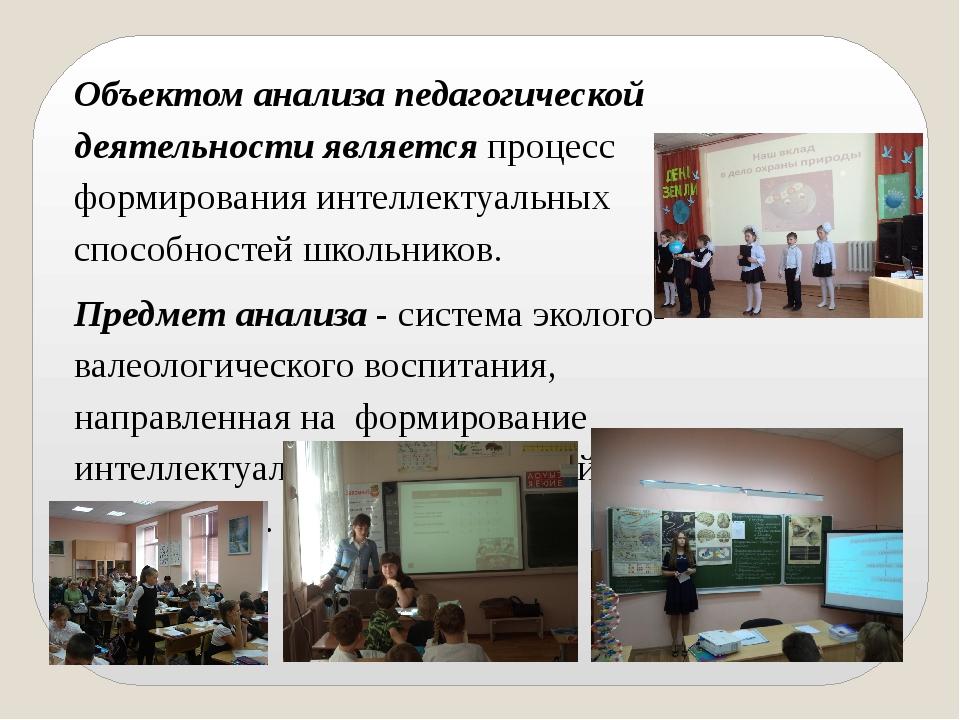 Объектом анализа педагогической деятельности является процесс формирования ин...