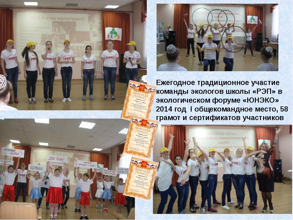 Ежегодное традиционное участие команды экологов школы «РЭП» в экологическом ф...