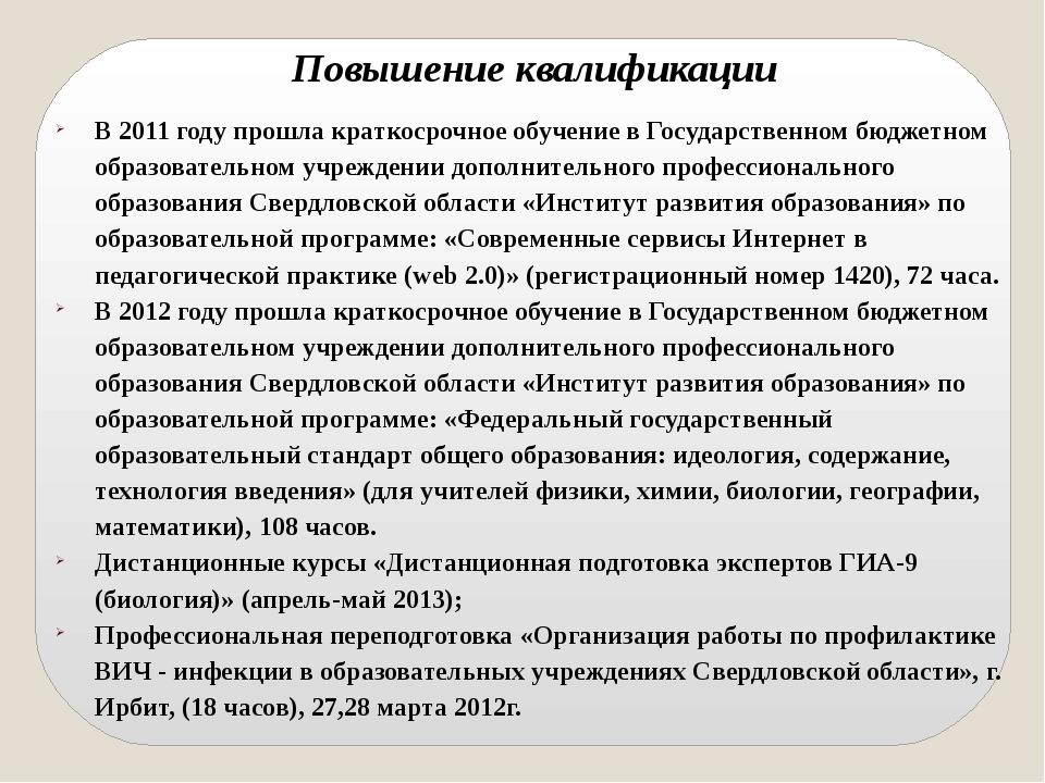 Повышение квалификации В 2011 году прошла краткосрочное обучение в Государст...
