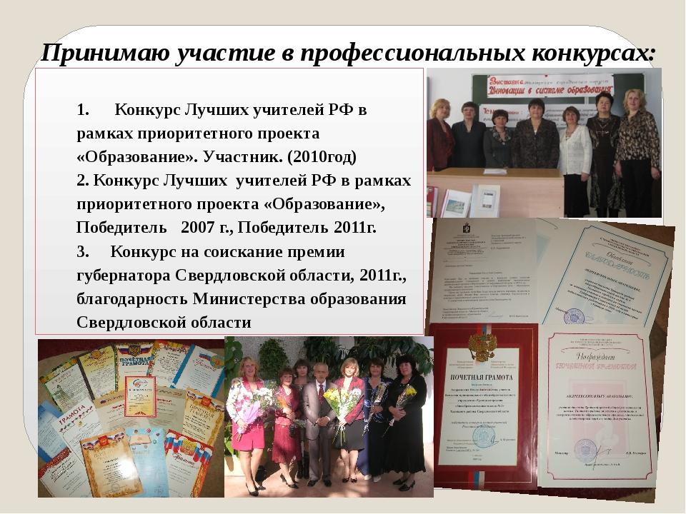 Принимаю участие в профессиональных конкурсах:  1. Конкурс Лучших учителей...