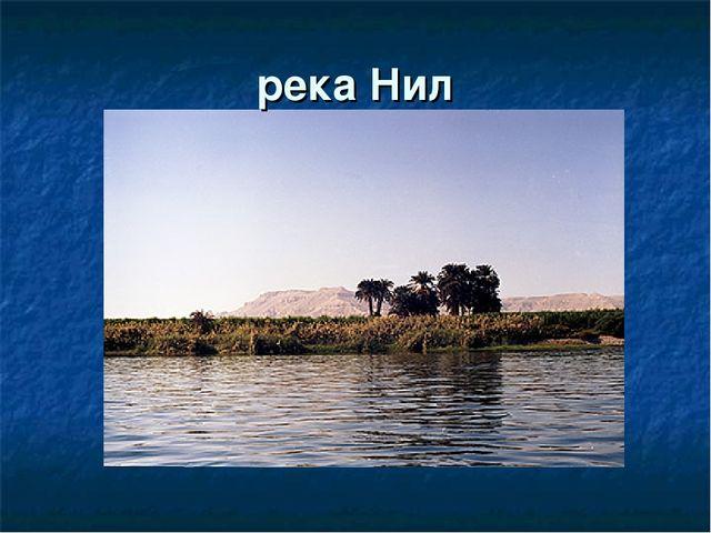 река Нил