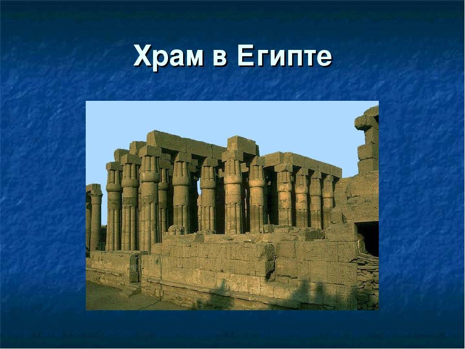 Храм в Египте