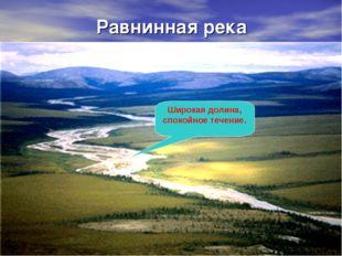Равнинная река Широкая долина, спокойное течение.