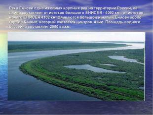 Река Енисей одна из самых крупных рек на территории России, её длина составля