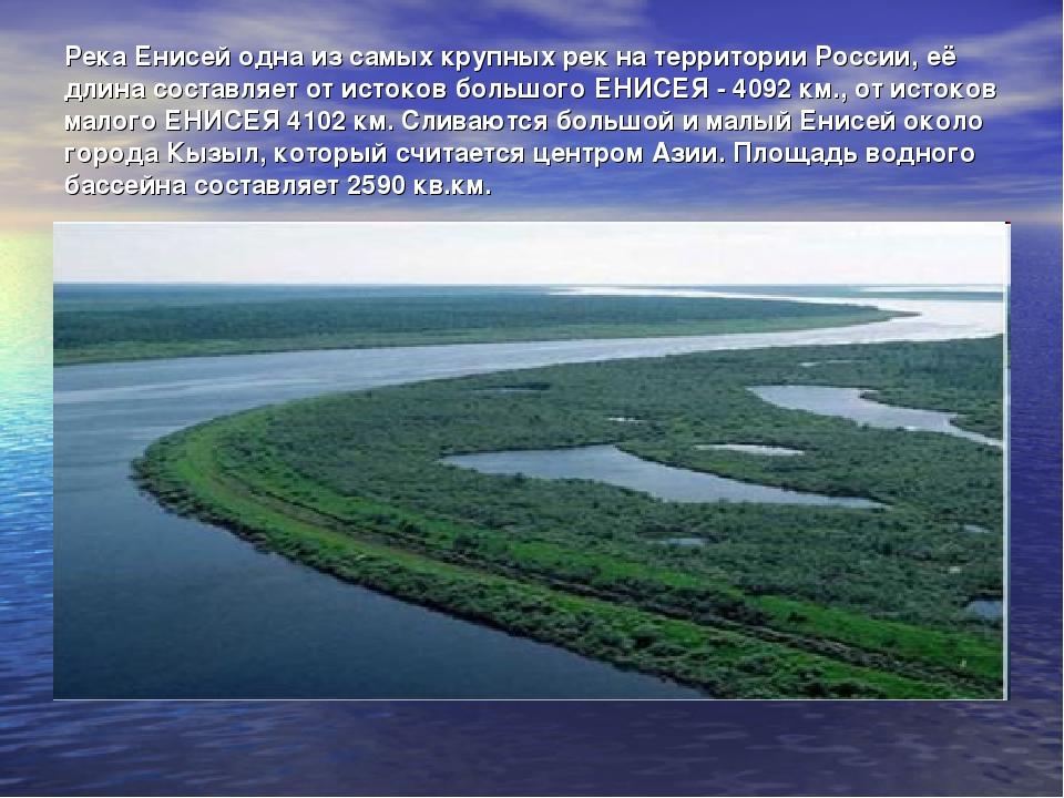 Река Енисей одна из самых крупных рек на территории России, её длина составля...