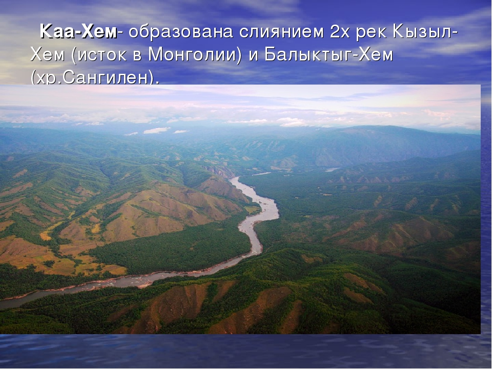 Каа-Хем- образована слиянием 2х рек Кызыл-Хем (исток в Монголии) и Балыктыг-...