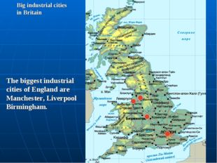 Big industrial cities in Britain The biggest industrial cities of England are