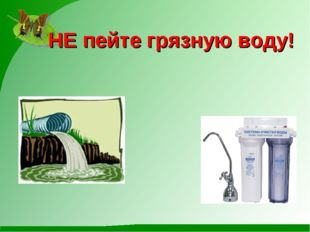НЕ пейте грязную воду! 32