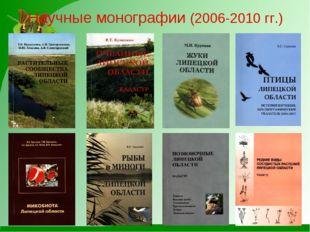 Научные монографии (2006-2010 гг.)