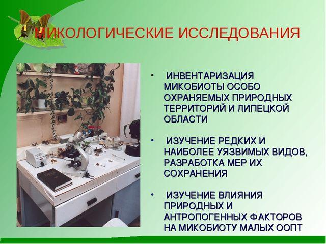 МИКОЛОГИЧЕСКИЕ ИССЛЕДОВАНИЯ ИНВЕНТАРИЗАЦИЯ МИКОБИОТЫ ОСОБО ОХРАНЯЕМЫХ ПРИРОДН...