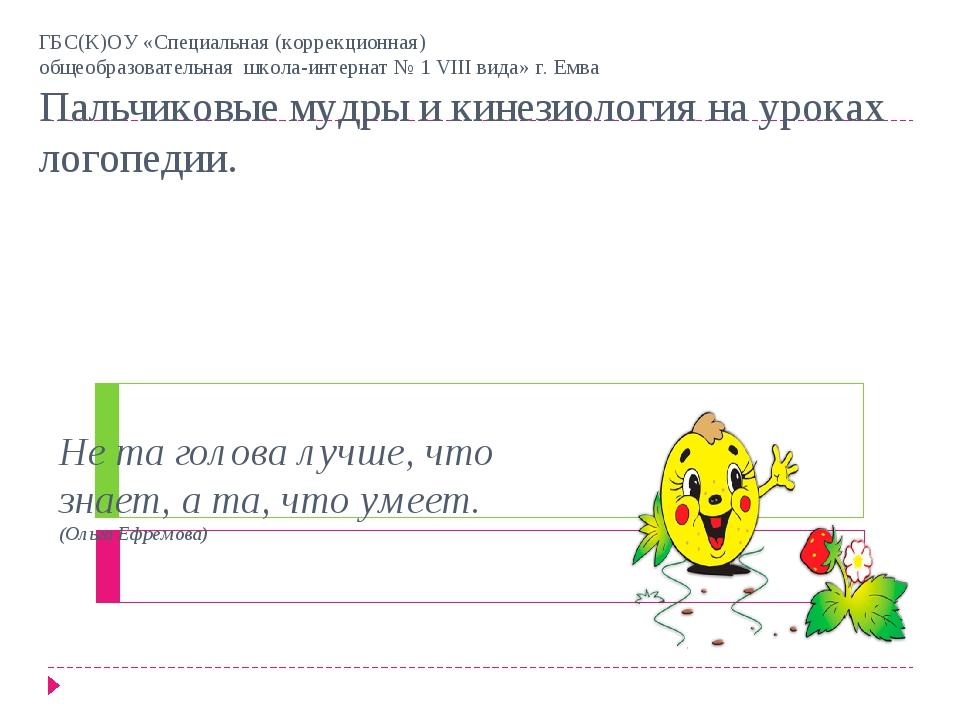 ГБС(К)ОУ «Специальная (коррекционная) общеобразовательная школа-интернат № 1...