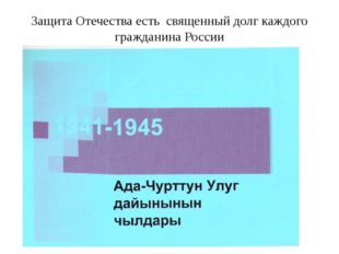 Защита Отечества есть священный долг каждого гражданина России