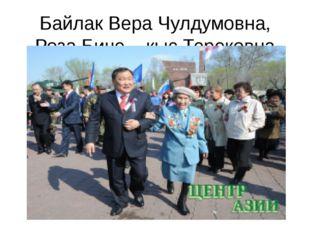 Байлак Вера Чулдумовна, Роза Биче – кыс Терековна