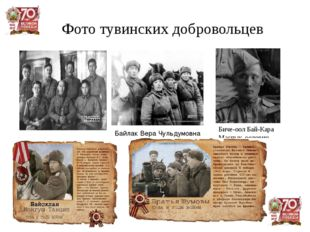 Фото тувинских добровольцев Байлак Вера Чульдумовна . Биче-оол Бай-Кара Маспы
