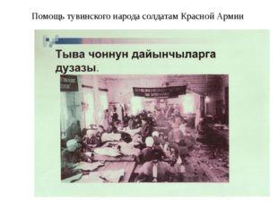 Помощь тувинского народа солдатам Красной Армии