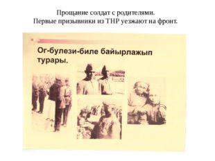 Прощание солдат с родителями. Первые призывники из ТНР уезжают на фронт.
