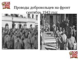 Проводы добровольцев на фронт сентябрь 1943 год: