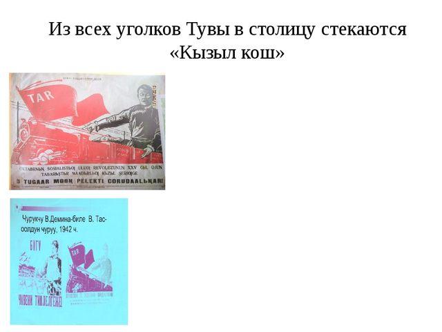 Из всех уголков Тувы в столицу стекаются «Кызыл кош»