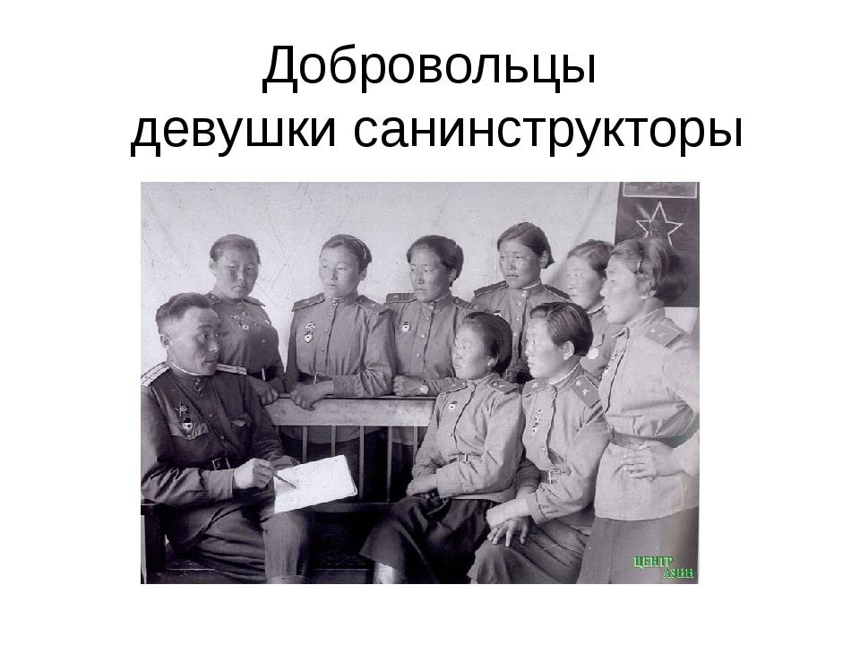 Добровольцы девушки санинструкторы