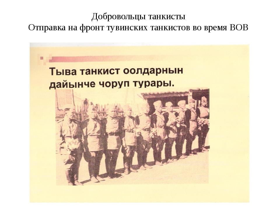 Добровольцы танкисты Отправка на фронт тувинских танкистов во время ВОВ