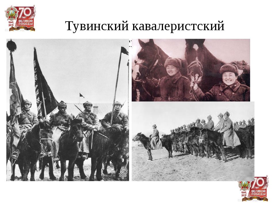 Тувинский кавалеристский эскадрон