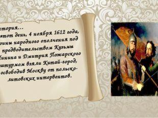 История… В этот день, 4 ноября 1612 года, воины народного ополчения под пред