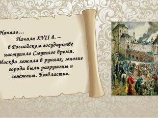 Начало… Начало XVII в. – в Российском государстве наступило Смутное время. М