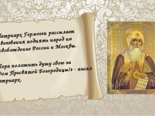Патриарх Гермоген рассылает воззвания поднять народ на освобождение России и