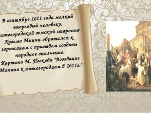 В сентябре 1611 года мелкий «торговый человек», нижегородский земский старост